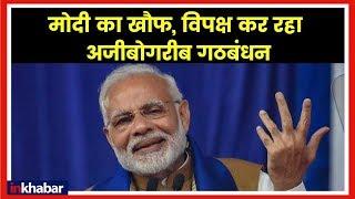 पीएम नरेंद्र मोदी का खौफ, विपक्ष कर रहा अजीबोगरीब गठबंधन, Lok sabha elections 2019| Mahagathbandhan - ITVNEWSINDIA