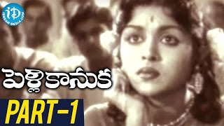 Pelli Kanuka Full Movie Part 1 || ANR, Krishna Kumari || Sridhar || AM Raja - IDREAMMOVIES