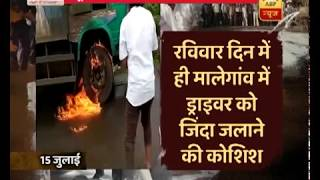 Dairy farmer protest: Truck set on fire in Malegaon, driver escapes - ABPNEWSTV