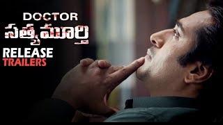 Dr Satyamurthy Movie Release Trailers | TFPC - TFPC