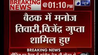 दिल्ली में सीलिंग को लेकर मुख्यमंत्री अरविन्द केजरीवाल की बैठक ख़तम - ITVNEWSINDIA