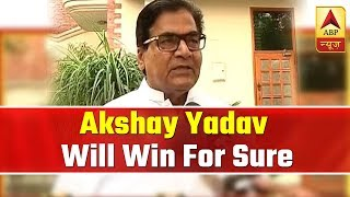 Akshay Yadav will win for sure: Ram Gopal Yadav - ABPNEWSTV