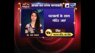 17 मार्च 2018 का राशिफल, Aaj Ka Rashifal, 17 March 2018 Horoscope जानिये Family Guru में - ITVNEWSINDIA