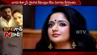 Actress Bhavana Case : Police Interrogate Kavya Madhavan || Dileep || NTV - NTVTELUGUHD