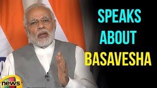 Prime Minister of India Narendra Modi Speaks About Basavesha | Mango News - MANGONEWS