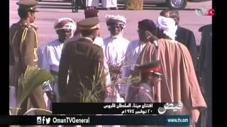فيض | افتتاح ميناء السلطان قابوس | 20 نوفمبر 1974م