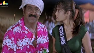 Rechhipo Movie Scenes | Ileana and Raghu Babu Comedy | Telugu Movie Scenes | Sri Balaji Video - SRIBALAJIMOVIES