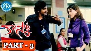 Kasko Full Movie Part 3     Vaibhav, Swetha Basu, Gowri Pandit    G Nageswara Reddy    Premji Amaran - IDREAMMOVIES