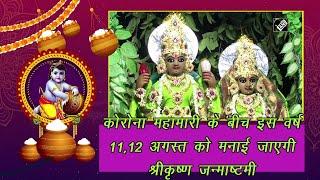 video : ग्वालियर के मंदिर में कृष्ण जन्माष्टमी मनाने के लिए तैयारियां जोरों पर