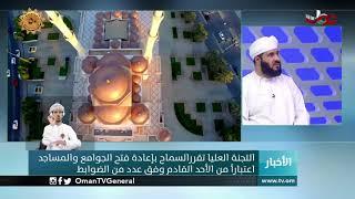 وكيل وزارة الأوقاف والشؤون الدينية : عدد المساجد التي سيتم فتحها طبقا للقرار يقدر بنحو 3000 مسجد