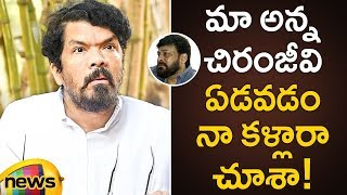 Posani Krishna Murali Reveals Shocking Facts About Chiranjeevi | AP Political News | Mango News - MANGONEWS
