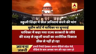 Ghanti Bajao Asar: SC hears plea asking to make sports compulsory in educational curriculu - ABPNEWSTV