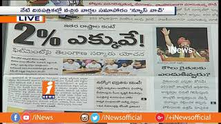 Today Highlights From News Papers | News Watch (14-05-2018) | iNews - INEWS