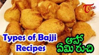 Aaha Emi Ruchi | Types of Bajji Recipes | Monsoon Special | TeluguOne - TELUGUONE