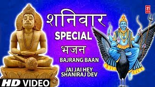 शनिवार Special भजन बजरंग बाण, Bajrang Baan, Jai Jai Hey Shaniraj Dev I HARIHARAN, ANURADHA PAUDWAL - TSERIESBHAKTI