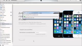 Обновляем прошивку Айфона через компьютер правильно (IOs 7.0.2-7.0.4)