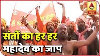 Saints chant har har Mahadev on dhol beats and head for holy dip - ABPNEWSTV