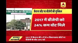 Jan Man: Political equation of SP, BSP which can trouble BJP in Karana byelection - ABPNEWSTV