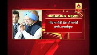 Narendra Modi should apologize to the country : Former PM Manmohan Singh - ABPNEWSTV