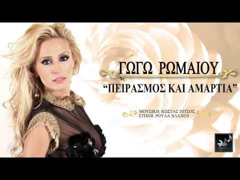 Γωγώ Ρωμαίου - Πειρασμός και αμαρτία | Gogo Romaiou - Peirasmos kai amartia