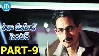 Leela Mahal Center Full Movie Part 9 || Aryan Rajesh, Sada || Devi Prasad || S A Rajkumar - IDREAMMOVIES