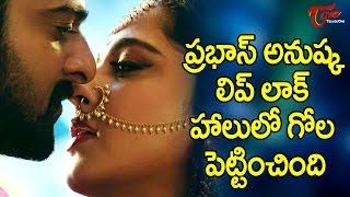 Anushka Real Lip Lock With Prabhas #Baahubali2Movie - TELUGUONE