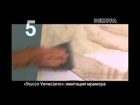 Имитация мрамора, венецианская штукатурка, мастер класс