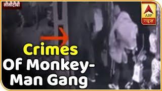 Metro Crime: Delhi's 'Monkey-man gang' loot a house in Dwarka - ABPNEWSTV