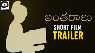 Antharaalu Telugu Short Film Trailer | Latest 2017 Telugu Short Films | Khelpedia - YOUTUBE