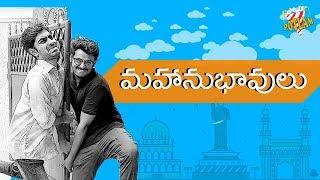 Mahanubhavulu   Comedy Short Film   Telugu Short Film   Aadhan Telugu   మహానుభావులు - YOUTUBE