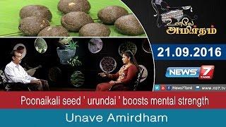 Unave Amirtham 21-09-2016 Poonaikali seed ' urundai ' boosts mental strength – NEWS 7 TAMIL Show