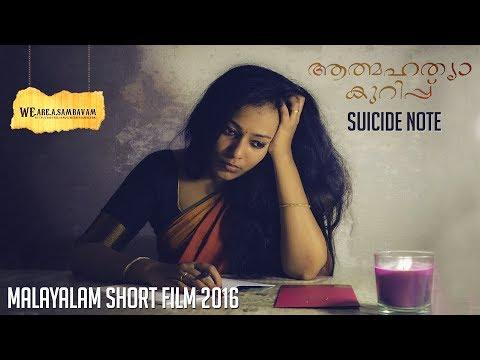 ആത്മഹത്യാ കുറിപ്പ്  (Eng Subs) | Suicide Note | Malayalam Short Film 2016 | Women Social Issue