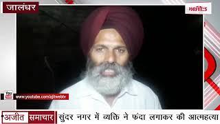 video : Jalandhar - सुंदर नगर में Man ने फंदा लगाकर किया Suicide
