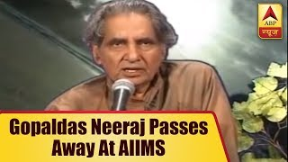 Delhi: Poet and lyricist Gopaldas Neeraj passes away at AIIMS - ABPNEWSTV