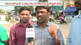 High Court Green Signal To Telangana Group 2 Recruitment | CVR News - CVRNEWSOFFICIAL
