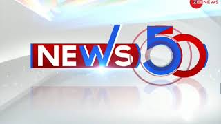 News 50: Watch the top news of this hour - ZEENEWS
