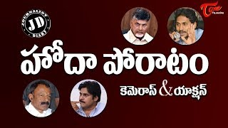 Journalist Diary | హోదా పోరాటం - AP Special Status - Parties Fight For Existence | Satish Babu - TELUGUONE