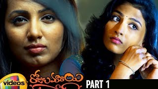 Rojulu Marayi New Telugu Full Movie HD | Tejaswi Madivada | Parvateesam | Kruthika | Maruthi |Part 1 - MANGOVIDEOS