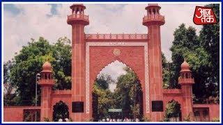 आतंकी पर AMU में घमासान! 1200 कश्मीरी छात्र छोड़ देंगे AMU? - AAJTAKTV