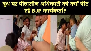 Moradabad, BJP workers beat an Election Official at booth number 231 मुरादाबाद बूथ, पीठासीन अधिकारी - ITVNEWSINDIA