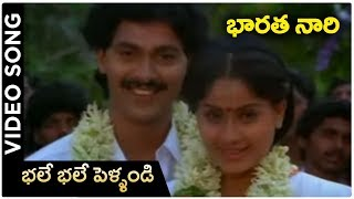 Bharatha Nari Movie || Bhale Bhale Pellandi Video Song || Vijaya Shanthi, Vinod Kumar - RAJSHRITELUGU