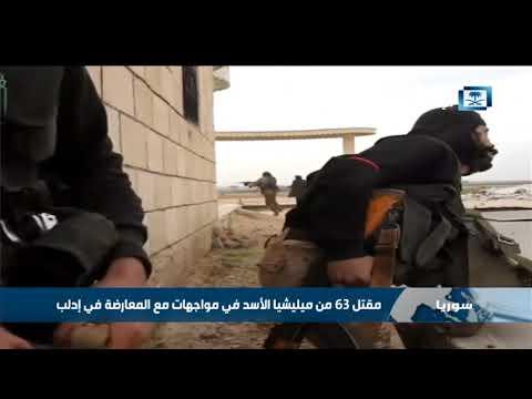 مقتل 63 من ميليشيا الأسد في مواجهات مع المعارضة في أدلب