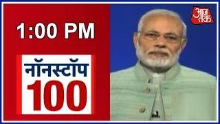 PM Modi Interacts With Farmers Through NaMo App; Farmers Hail Govt Initiatives | Nonstop 100 - AAJTAKTV