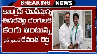 రేవంత్ రెడ్డి కి ఝలక్ ఇచ్చిన కాంగ్రెస్ పార్టీ | Congress Party Given Jalak To Revanth Reddy | TVNXT - MUSTHMASALA