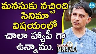 Sanjay Swaroop About Manasuku Nachindi Movie || Dialogue With Prema || Celebration Of Life - IDREAMMOVIES