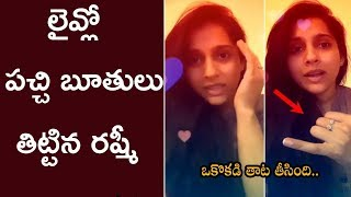 Actress Rashmi Gautam Fires On Fans Comments On Her | Live Chat |  Tollywood Updates - RAJSHRITELUGU