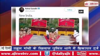 video : राहुल गांधी के खिलाफ पुलिस थाने में शिकायत दर्ज