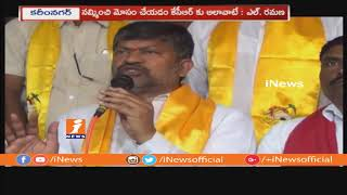 TTDP L Ramana Comments On KCR | Meets With Mahakutami Leaders | iNews - INEWS