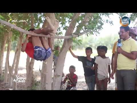 سنا امتهايم | شاهد.. منافسات الوثب فوق الشجر بين أطفال الساحل الغربي