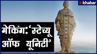 मेकिंग ऑफ 'स्टेच्यू ऑफ यूनिटी' , Making of 'Statue Of Unity', World's Tallest Statue - ITVNEWSINDIA